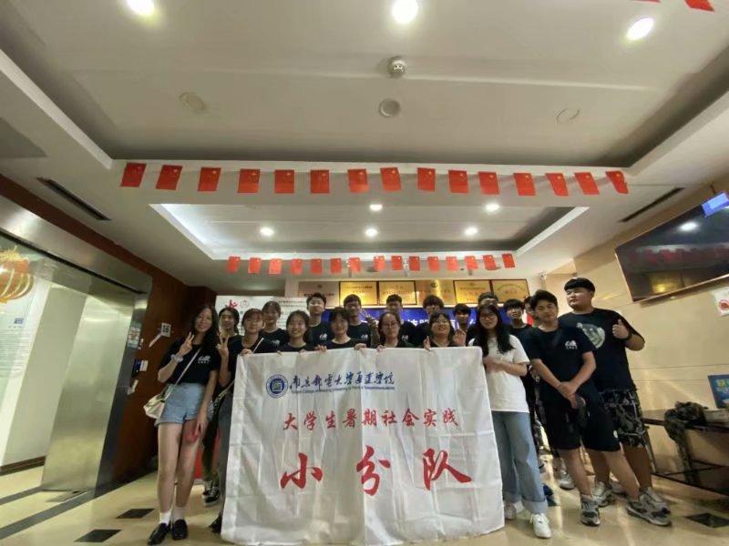南京郵電大學通達學院大學生暑期社會實踐活動圓滿結束(圖1)